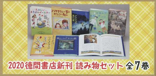 '20 徳間書店新刊 読み物セット 全7[本/雑誌] / ミーガン・リクス/ほか作