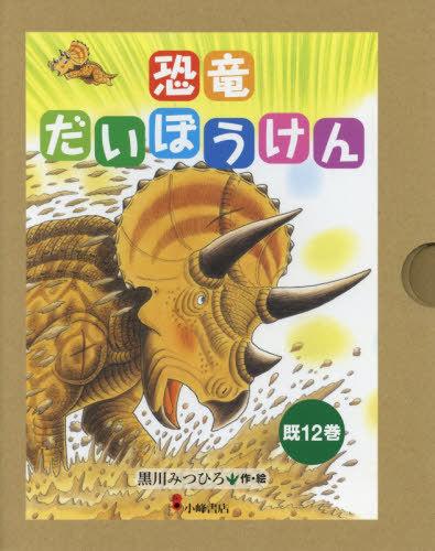 恐竜だいぼうけん 既12[本/雑誌] / 黒川みつひろ/作・絵
