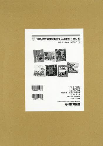 光村の小学校国語教科書にでてくる絵 全7[本/雑誌] / トム・マックレイ/ほか文
