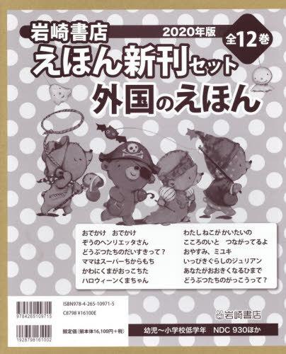 '20 えほん新刊セット外国のえ 全12[本/雑誌] / フィリス・ゲイシャイトー/ほかぶん