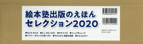 '20 えほんセレクション 全7[本/雑誌] (絵本塾出版の) / 高橋徹/ほか作・絵
