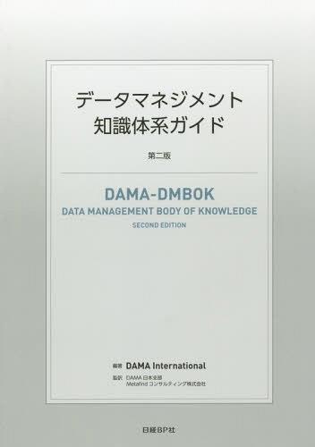 データマネジメント知識体系ガイド / 原タイトル:DAMA-DMBOK[本/雑誌] / DAMAInternational/編著 DAMA日本支部/監訳 Metafindコンサルティング株式会社/監訳