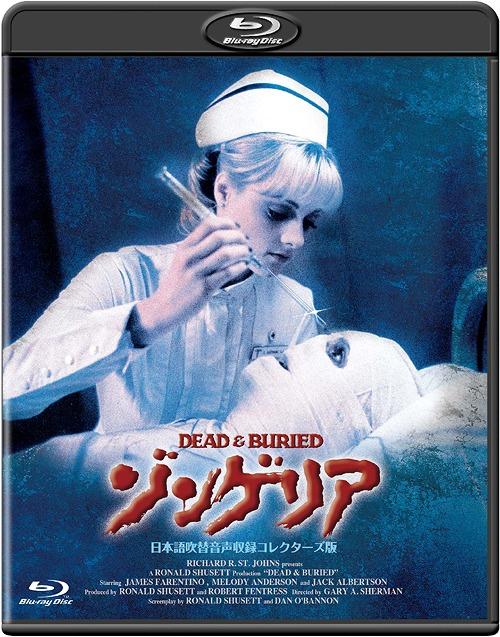 ゾンゲリア[Blu-ray] 日本語吹替音声収録コレクターズ版 / 洋画 ...