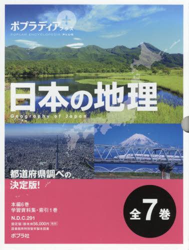 ポプラディア プラス日本の地理 7巻セット[本/雑誌] / 寺本潔/監修