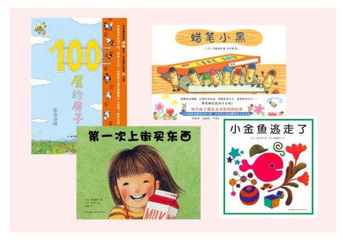中国語で読む 日本の名作えほん C 全4[本/雑誌] / 中国出版トーハン