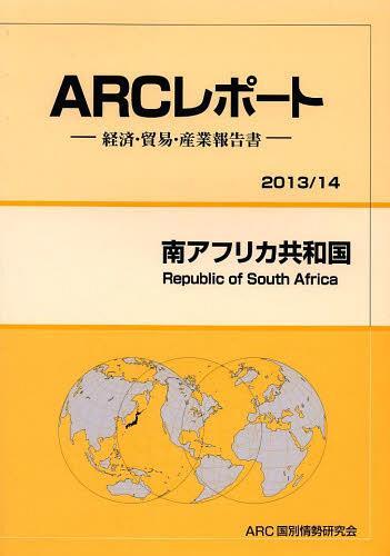南アフリカ共和国 2013/14年版[本/雑誌] (ARCレポート:経済・貿易・産業報告書) (単行本・ムック) / ARC国別情勢研究会/編集