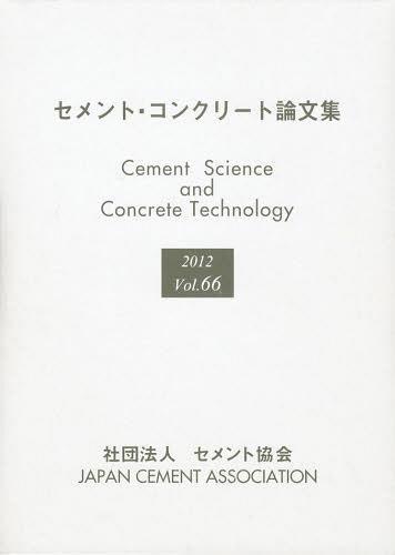 セメント・コンクリート論文集 Vol.66(2012)[本/雑誌] (単行本・ムック) / セメント協会