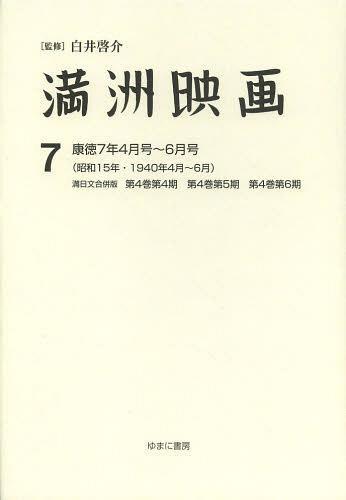 満洲映画 7 復刻版[本/雑誌] (単行本·ムック) / 白井啓介 上田学 鈴木直子