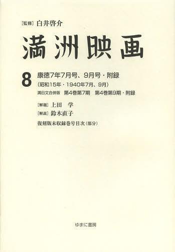 満洲映画 8 復刻版[本/雑誌] (単行本・ムック) / 白井啓介 上田学 鈴木直子