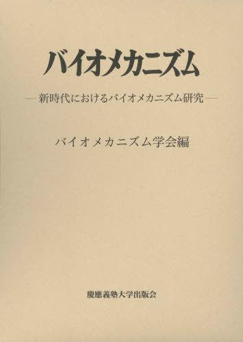 【送料無料】 バイオメカニズム 25[本/雑誌] / バイオメカニズム学会/編
