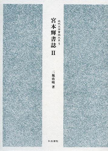 宮本輝書誌 2[本/雑誌] (近代文学書誌大系) (単行本・ムック) / 二瓶浩明/著