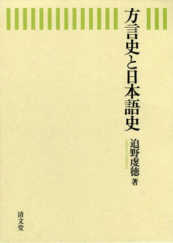 方言史と日本語史[本/雑誌] (単行本・ムック) / 迫野虔徳/著
