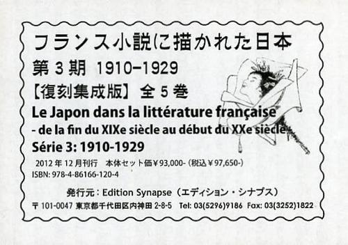 フランス小説に描かれた日本 復刻集成版 3期 1910-1929 5巻セット[本/雑誌] (単行本・ムック) / BrigitteKoyama‐Richard/〔監修〕