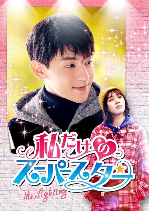 私だけのスーパースター~Mr. Fighting~[DVD] DVD-BOX 1 / TVドラマ