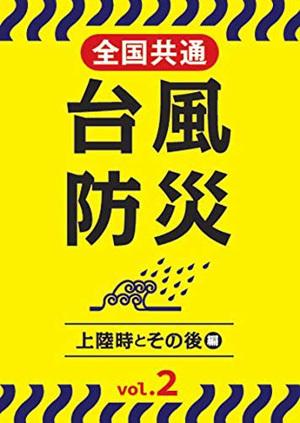 送料無料 全国共通台風防災 DVD 上陸時とその後編 日本産 ギフト プレゼント ご褒美 Vol.2 趣味教養