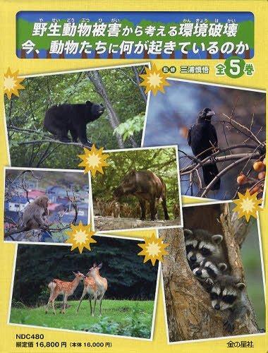 野生動物被害から考える環境破壊 今、動物たちに何が起きているのか 5巻セット[本/雑誌] (児童書) / 三浦慎悟/監修