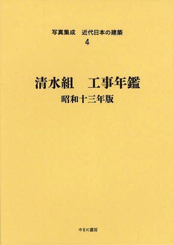 写真集成近代日本の建築 4 復刻[本/雑誌] (単行本・ムック) / ゆまに書房