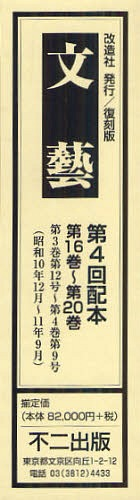 文藝 復刻版 第4回配本 第16巻~第20巻 5巻セット[本/雑誌] (単行本・ムック) / 不二出版