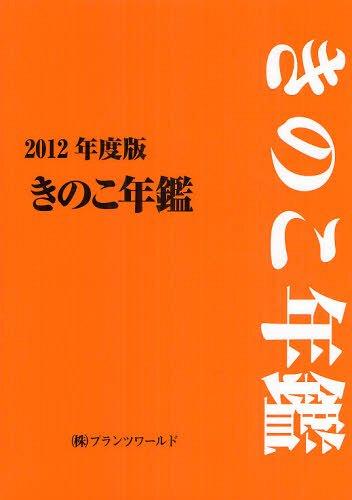 きのこ年鑑 2012年度版[本/雑誌] (単行本・ムック) / 特産情報きのこ年鑑編集部