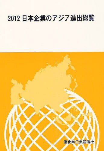 日本企業のアジア進出総覧 2012[本/雑誌] (単行本・ムック) / 重化学工業通信社/編