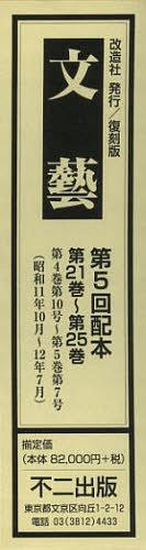 文藝 復刻版 第5回配本 第21巻~第25巻 5巻セット[本/雑誌] (単行本・ムック) / 不二出版