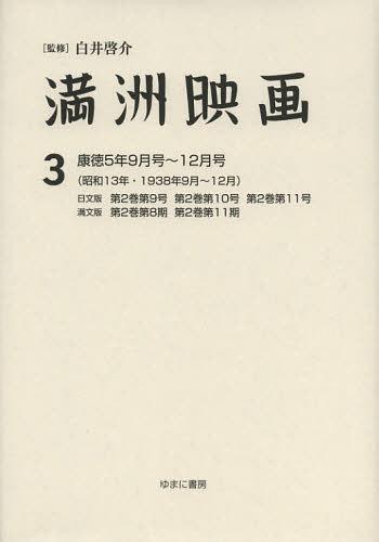 満洲映画 3 復刻版[本/雑誌] (単行本·ムック) / 白井啓介/監修 上田学/編集 鈴木直子/編集