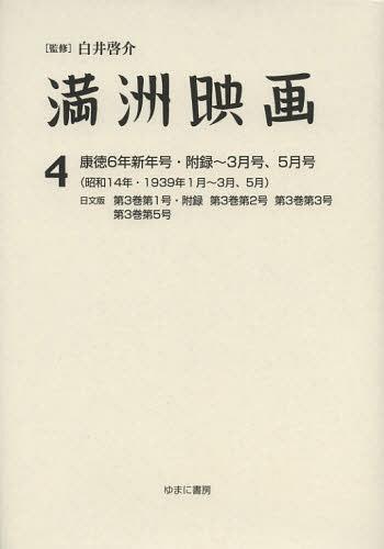 満洲映画 4 復刻版[本/雑誌] (単行本·ムック) / 白井啓介/監修 上田学/編集 鈴木直子/編集