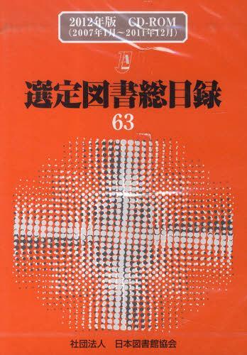 【メール便利用不可】 '12 選定図書総目録 CD-ROM版[本/雑誌] (単行本・ムック) / 日本図書館協会