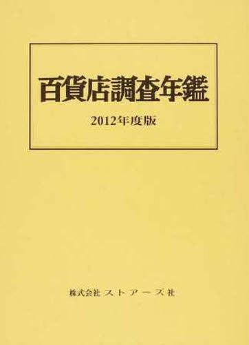 '12 百貨店調査年鑑[本/雑誌] (単行本・ムック) / ストアーズ社