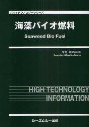 海藻バイオ燃料[本/雑誌] (バイオテクノロジーシリーズ) (単行本・ムック) / 能登谷正浩/監修