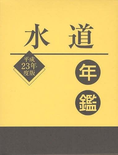 水道年鑑 平成23年度版[本/雑誌] (単行本・ムック) / 水道産業新聞社/編