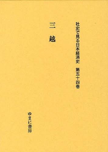 社史で見る日本経済史 第54巻 復刻[本/雑誌] (単行本・ムック) / ゆまに書房