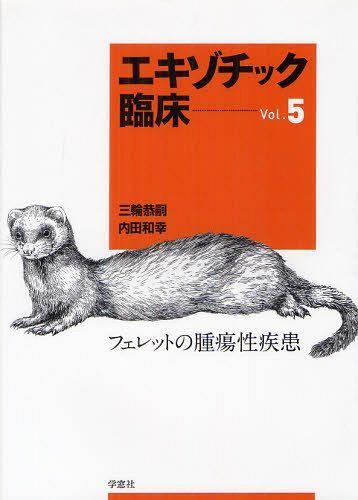 エキゾチック臨床 Vol.5[本/雑誌] (単行本・ムック) / 三輪恭嗣/著 内田和幸/著