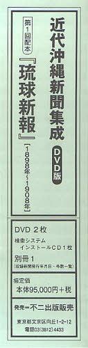 / 不二出版 DVD版 近代沖縄新聞集成 1配[本/雑誌] (単行本・ムック)