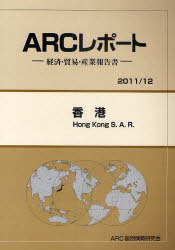 香港 2011/12年版[本/雑誌] (ARCレポート-経済・貿易・産業報告書-) (単行本・ムック) / ARC国別情勢研究会/編集
