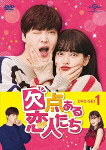 欠点ある恋人たち[DVD] DVD-SET 1 / TVドラマ
