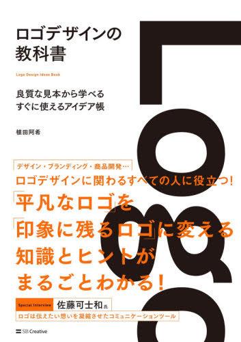 【メール便利用不可】 ロゴデザインの教科書 良質な見本から学べるすぐに使えるアイデア帳[本/雑誌] / 植田阿希/著