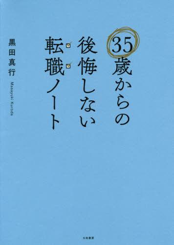 書籍のメール便同梱は2冊まで 35歳からの後悔しない転職ノート 本 定番から日本未入荷 格安店 黒田真行 著 雑誌