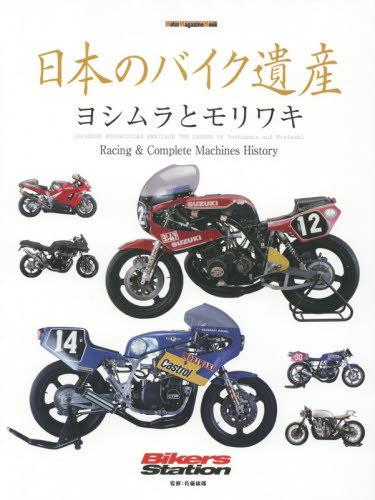 低廉 書籍とのメール便同梱不可 日本のバイク遺産 ヨシムラとモリワキ 本 雑誌 Mook 監修 新品 佐藤康郎 Magazine Motor