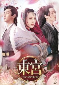 ゆうメール利用不可 東宮 ~永遠の記憶に眠る愛~ 完売 DVD DVD-BOX 2 注目ブランド TVドラマ