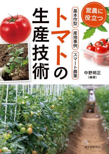 送料無料選択可 トマトの生産技術 営農に役立つ作型 産地事例 スマート農業 中野明正 編著 定番キャンバス 雑誌 お買得 本