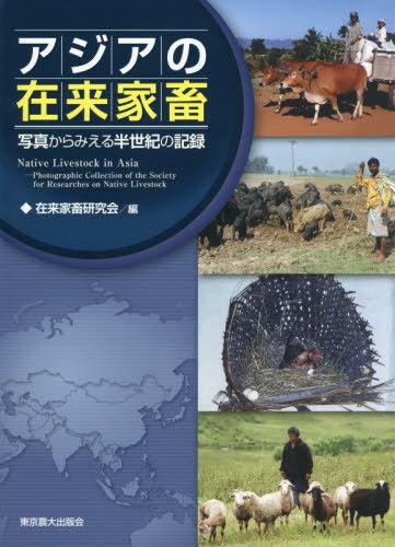 メール便利用不可 ランキング総合1位 アジアの在来家畜 写真からみえる半世紀の記録 本 在来家畜研究会 雑誌 編 待望