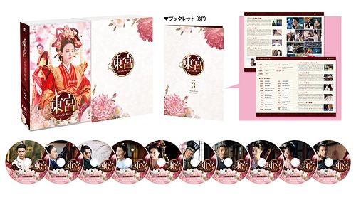 ゆうメール利用不可 東宮 ~永遠の記憶に眠る愛~ 18%OFF DVD 3 期間限定今なら送料無料 TVドラマ DVD-BOX