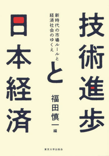メール便利用不可 技術進歩と日本経済-新時代の市場ルールと 当店は最高な サービスを提供します 本 編 雑誌 低価格 福田慎一