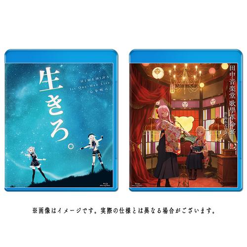 送料無料 HIMEHINA LIVE 2020モデル Blu-ray 1st. The ヒメヒナ 通常版 本日限定