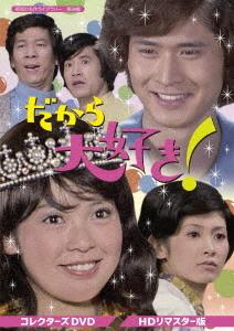 送料無料 デポー 昭和の名作ライブラリー 第84集 だから大好き DVD HDリマスター版 TVドラマ コレクターズDVD 買収