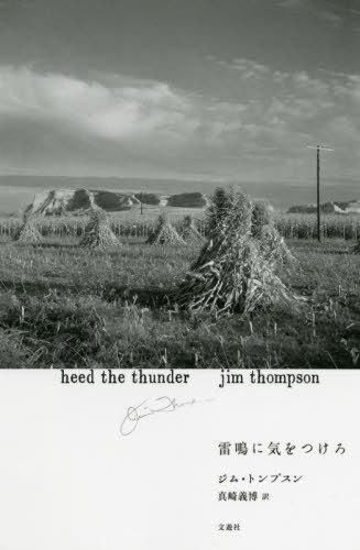 メール便利用不可 雷鳴に気をつけろ 原タイトル:Heed the Thunder 本 授与 著 ふるさと割 訳 トンプスン ジム 雑誌 真崎義博