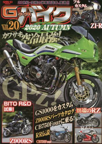 書籍のメール便同梱は2冊まで 販売 G-ワークス バイク 20 驚きの値段 三栄書房 SAN-EI 本 雑誌