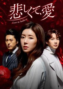 悲しくて、愛[DVD] DVD-BOX 3 / TVドラマ