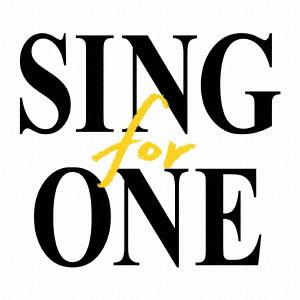 SING for ONE 〜みんなとつながる。あしたへつながる。〜[CD] / オムニバス